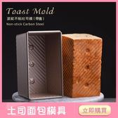 帶蓋金色吐司盒450g土司面包模具烘焙工具烤箱用不粘不沾烘培  無糖工作室