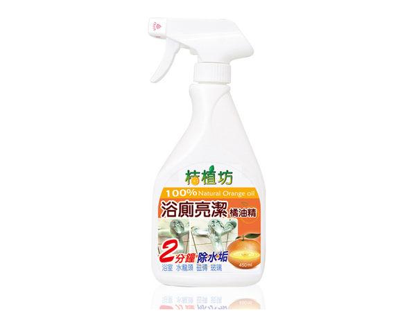 桔植坊浴廁亮潔 橘油精 450mlx3入/組