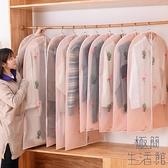 【5個裝】衣物防塵罩收納袋套子透明掛式衣架防塵袋【極簡生活】