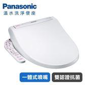 【Panasonic國際牌】溫水洗淨便座 DL-EH30TWS (儲熱式)含基本安裝