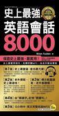 史上最強英語會話8,000(全亞洲同步修訂版)