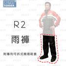 [中[中壢安信] 天德牌 R2 黑色【 ...