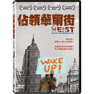 佔領華爾街DVD