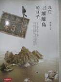 【書寶二手書T1/短篇_CXS】我在離離離島的日子_苦苓