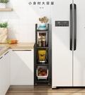 廚房置物架落地多層可移動微波爐儲物收納縫隙架烤箱用品家用大全 小山好物