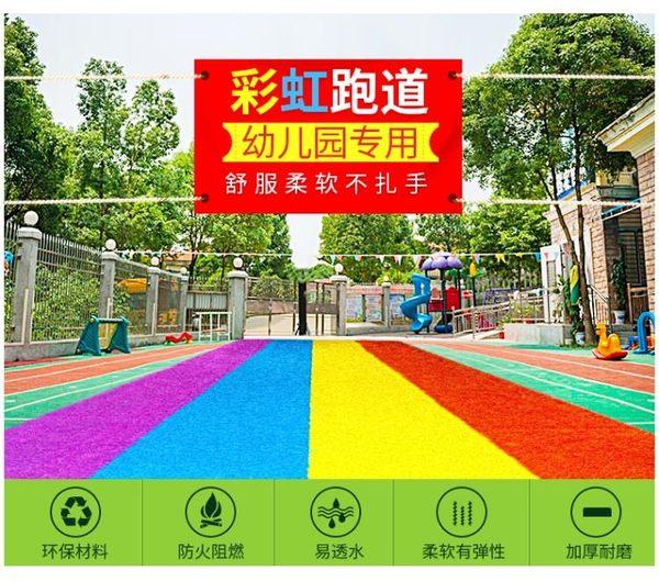 草坪 彩虹跑道仿真草坪幼兒園專用紅色防真地毯人造綠色假草皮人工塑料 米蘭街頭IGO