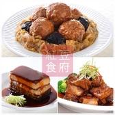 【紅豆食府】經典年菜組-新春福祿壽(東坡肉+紅燒獅子頭+無錫排骨)