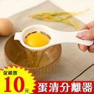【現貨出清】廚房小幫手■蛋清分離器 雞蛋液過濾器 隔蛋黃器乙枚(7/20)