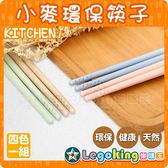 【樂購王】《小麥環保筷子》四色一組 人性化設計 加粗好抓握 環保可降解秸稈 【B0302】