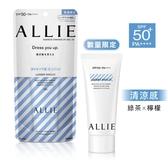 ALLIE 燦爛光澤肌UV防曬水凝乳(沁肌綠檸香) 60g