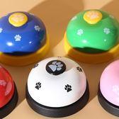 寵物按鈴器互動訓練玩具鈴鐺 大號加厚泰迪訓犬點餐開飯鈴叫餐鈴『小淇嚴選』