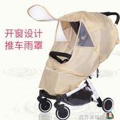 嬰兒推車雨罩通用型防風防雨保暖防塵罩寶寶推車遮雨衣 魔方數碼館
