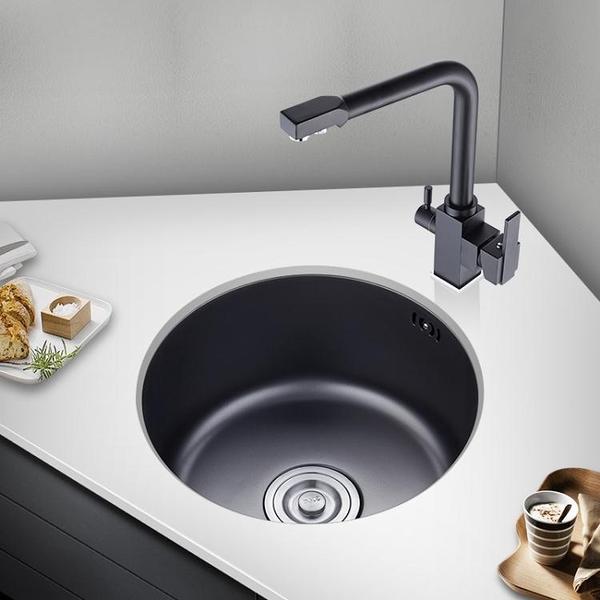 黑色納米圓形小水槽小單槽304不銹鋼吧台陽台小洗菜盆廚房洗碗池 NMS 樂活生活館