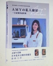 [COSCO代購] W132624 Amyの私人廚房,一日兩餐快速料理:用常備菜10分鐘做好晚餐和便當