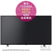日本代購 空運 2020新款 TOSHIBA 東芝 40V34 40吋 液晶電視 FullHD 高畫質 高音質 日規