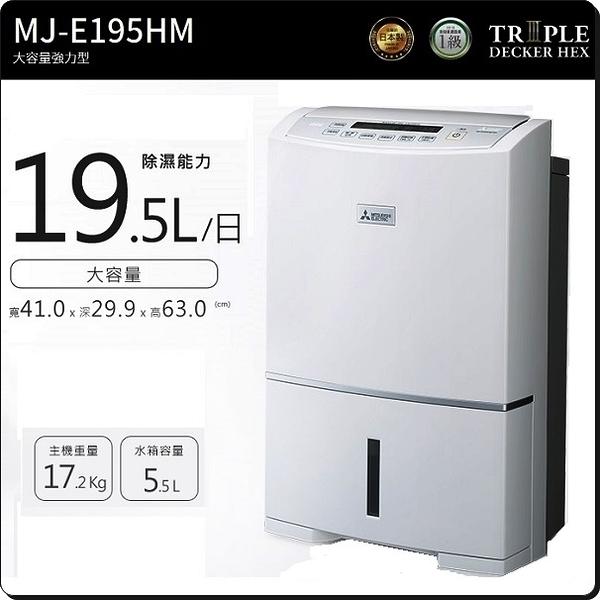 【福笙】三菱 MITSUBISHI MJ-E195HM-TW  清淨除濕機 19.5L (三菱公司貨保固3年) 日本原裝進口