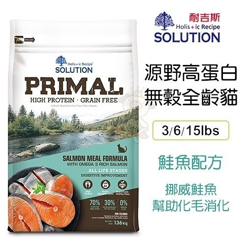 【免運】*WANG*新耐吉斯SOLUTION《PRIMAL源野高蛋白系列 無穀全齡貓-鮭魚配方》15磅