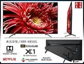 『盛昱音響』SONY 85吋 4K液晶電視 XBR-85X850G【台中以北 - 含運 - 裝】二年保固
