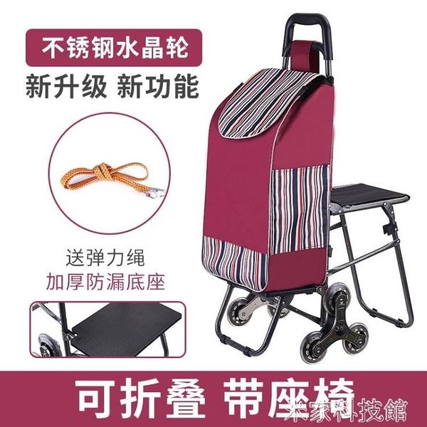 購物車 爬樓購物車老人可坐買菜車帶凳子座椅小拉車手拉車折疊拉桿小推車 WJ米家