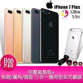 分期0利率 Apple iPhone 7 Plus 128GB 智慧型手機【贈空壓氣墊殼*1+魚眼/廣角/微距 三合一夾式鏡頭*1】