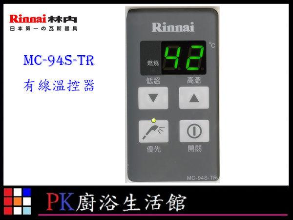 【PK廚浴生活館】 高雄林內牌 RUA-1621WF-DX 專用有線溫控器 ☆ 實體店面 可刷卡