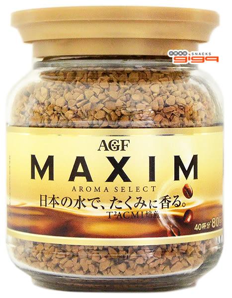 【吉嘉食品】AGF MAXIM 箴言金咖啡/箴言即溶咖啡 1罐80公克130元[#1]{4901111275195}