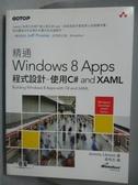 【書寶二手書T2/電腦_ZJE】精通Windows 8 Apps程式設計-使用C and XAML_Jeremy Lik