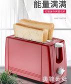 220V多士爐吐司機早餐烤面包機家用全自動2片迷你土司機 st3762『美鞋公社』