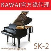 河合 KAWAI SK-2原裝平台式 鋼琴 總代理直營/原廠直營展示批售中心