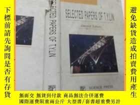 二手書博民逛書店英文書罕見selected papers of t.y.lin 林青雲論文選Y16354 請見圖片 請見圖片