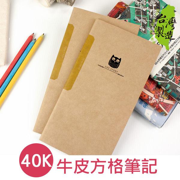 珠友 NB-40012 40K牛皮方格筆記/手作本/記事本/32張