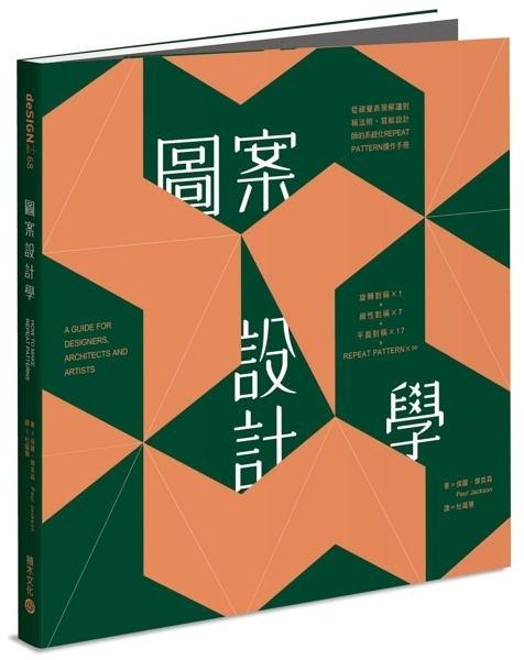圖案設計學:從視覺表現解讀對稱法則,寫給設計師的系統化Repeat Pa...【城邦讀書花園】