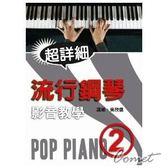 【缺貨】流行鋼琴超詳細影音教學 (二) (附DVD中文字幕&教材)