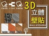 【12H出貨 抗壁癌!隔音防水】SGS檢驗合格 3D立體防撞 隔音壁貼泡棉 防水 耐熱裝潢壁紙牆紙