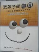 【書寶二手書T6/嗜好_AS3】教孩子學圍棋-中國大陸最暢銷的圍棋入門書_邱鑫、陸永