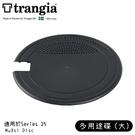 【Trangia 瑞典 Multi Disc Series 25多用途碟(大)《黑》】602509/盤子/漏勺/切菜板/蓋子