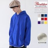 Printstar 帽T 日牌全棉毛巾布素面長袖帽T 8.4oz 【PS00216】9色