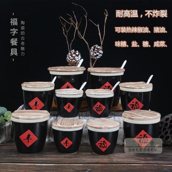 油壺 大號創意福字缸陶瓷調味罐組合裝豬油罐帶蓋廚房家用單個鹽罐老式-三山一舍