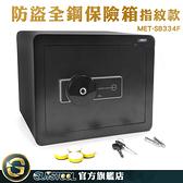 GUYSTOOL 推薦 指紋保險櫃 迷你保險箱 小型保險箱 MET-SB334F 私人 保險箱 防盜箱 實心全鋼保險櫃