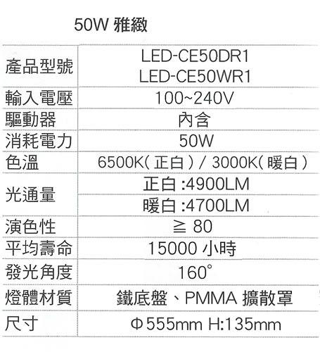 【燈王的店】舞光雅緻 LED 50W 非調光吸頂燈 ☆ LEDCE50R1 (DM商品)