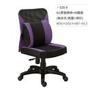 厚墊網椅/辦公椅(靠墊/無扶手/氣壓+傾仰)528-8 W56×D50×H87~95.5