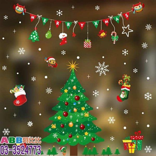 A1442★聖誕壁貼_50x70cm#壁貼#窗貼#靜電貼#果凍貼#貼紙#聖誕節#萬聖節#新年春節過年#生日派對