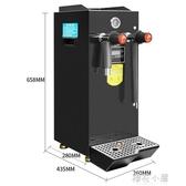 蒸汽開水機商用奶茶店設備全自動咖啡萃茶多功能打奶泡機開水器QM『櫻花小屋』