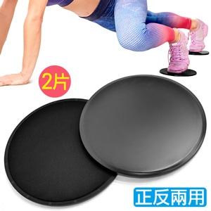 運動滑行盤(2入)gliding disc滑板墊.滑雪健身滑行墊.滑行板滑盤圓盤滑步器.瑜珈有氧肌耐力核心訓練