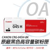 【高士資訊】Canon 佳能 CRG-045H 黑色 高容量 碳粉匣 原廠公司貨 CRG045 045H