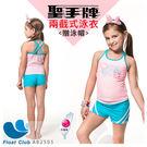 【Sain Sau】 聖手 兒童粉色雲朵背心x立體壓條短褲兩截式泳裝 A82505