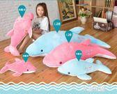 海豚布娃娃公仔毛絨玩具可愛陪你睡覺抱枕女孩懶人床上大號玩偶萌QM『艾麗花園』