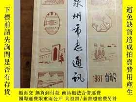 二手書博民逛書店泉州市誌通訊1987年第一期罕見創刊號Y191539