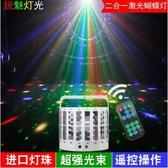 M-舞檯燈光led蝴蝶燈聲控KTV激光燈包房燈七彩燈健身房動感單車房燈