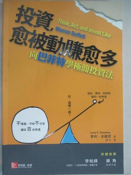 【書寶二手書T1/投資_GIG】投資,愈被動賺愈多:向巴菲特學極簡投資法_萊利‧史維哲